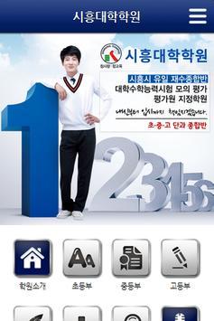 시흥대학학원 poster