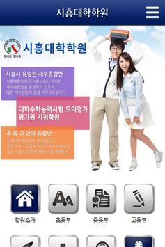 시흥대학학원 apk screenshot