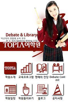 TOPIA어학원 파주캠퍼스, 영어, 과외, 학원, 공부 poster