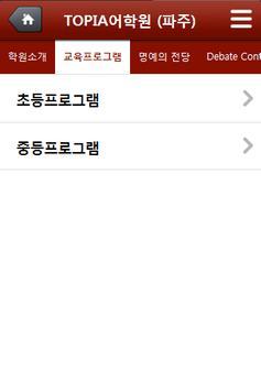 TOPIA어학원 파주캠퍼스, 영어, 과외, 학원, 공부 apk screenshot