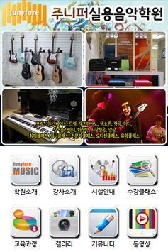 주니퍼실용음악학원 인천 poster