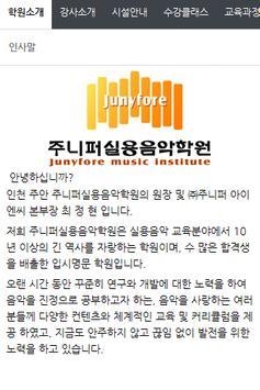 주니퍼실용음악학원 인천 apk screenshot