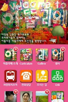 서영원 김현진의 아뜰리에, 안산, 미술학원, 화가, poster
