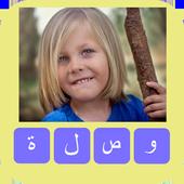 وصلة للأطفال icon