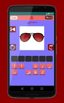 وصلة للأطفال apk screenshot