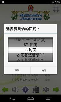 佛子行三十七颂 apk screenshot