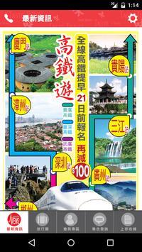 味力之旅 Taste Travel poster