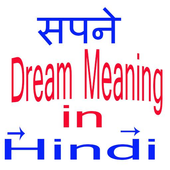 Dream Meaning in Hindi- सपने icon