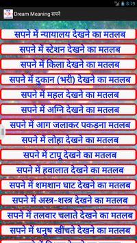 Dream Meaning in Hindi- सपने apk screenshot
