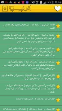 أقوال الصحابة رضي الله عنهم screenshot 4