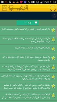 أقوال الصحابة رضي الله عنهم screenshot 3