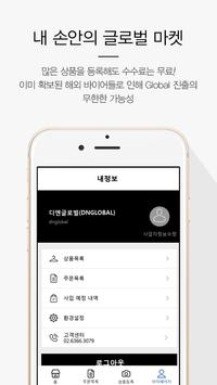 DN 셀러 DN Seller apk screenshot