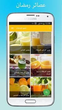 Ramadan juices poster