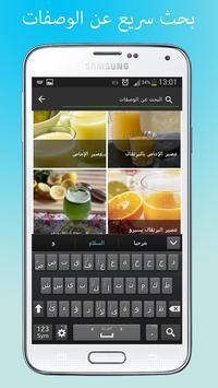 Ramadan juices apk screenshot