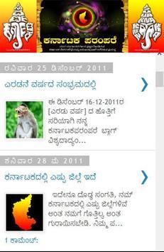 karnatakaparampare apk screenshot
