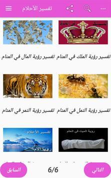 موسوعة تفسير الأحلام والرؤيا screenshot 2