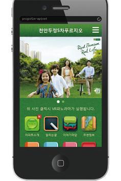 천안 두정동 5차 푸르지오 스마트 아파트 poster
