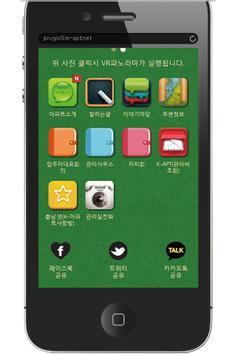 천안 두정동 5차 푸르지오 스마트 아파트 apk screenshot