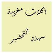 أكلات مغربية سهلة التحضير 2016 icon