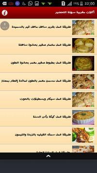 أكلات مغربية سهلة التحضير 2016 screenshot 1