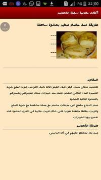 أكلات مغربية سهلة التحضير 2016 screenshot 2