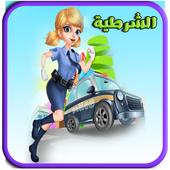 لعبة تلبيس الشرطية icon