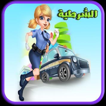 لعبة تلبيس الشرطية poster