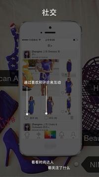 衣+ screenshot 3