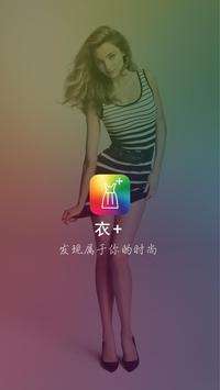 衣+ poster