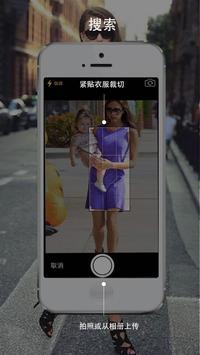 衣+ screenshot 1