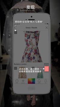 衣+ screenshot 2