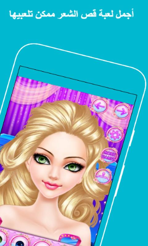 5c4b5ff01 العاب قص الشعر for Android - APK Download