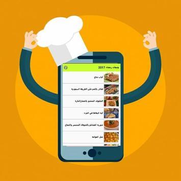 وصفات رمضان apk screenshot