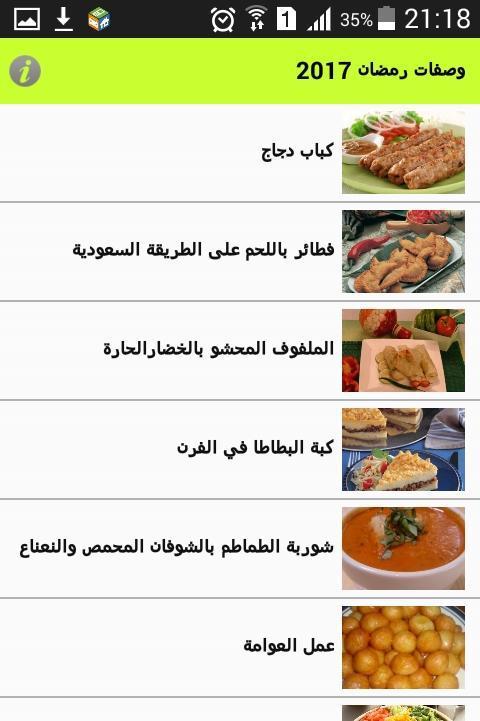 وصفات رمضان poster