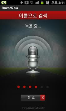 스마트드라이빙 (SmartDriving) apk screenshot