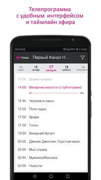 Телегид.ТВ-программа и Личный кабинет poster