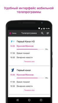 Телегид. ТВ-программа и Личный кабинет screenshot 1