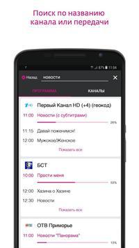 Телегид.ТВ-программа и Личный кабинет apk screenshot
