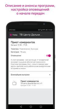 Телегид. ТВ-программа и Личный кабинет screenshot 3