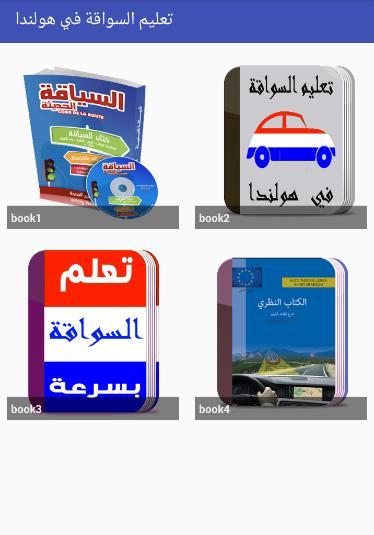 كتاب تعليم القيادة في هولند For Android Apk Download