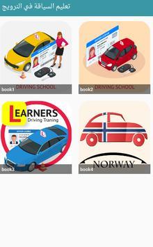 تعليم السواقة في النرويج poster