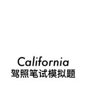 美国加州驾照模拟题 icon