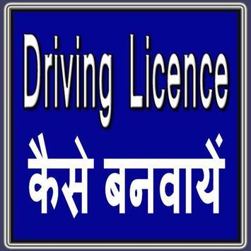 Driving License kaise banwaye poster