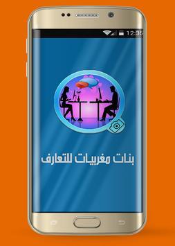 بنات مغربيات للتعارف apk screenshot