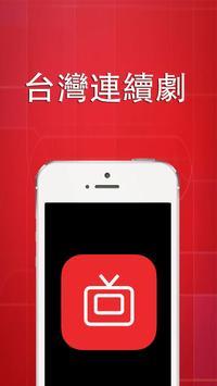 电视迷PRO - TV App 香港,台湾, 中国大陆等 poster
