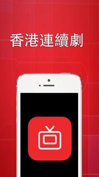 电视迷PRO - TV App 香港,台湾, 中国大陆等 screenshot 1