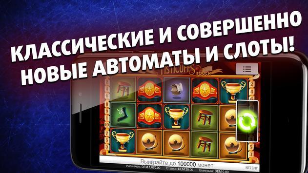 Клуб - игровые слоты screenshot 2