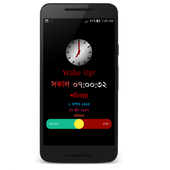 Bangla Talking Alarm Clock icon