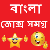 Bengali Jokes Samagra 2018 icon