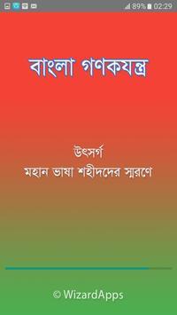 Bangla Handwritten Calculator poster